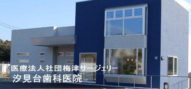 汐見台歯科医院(宮城)