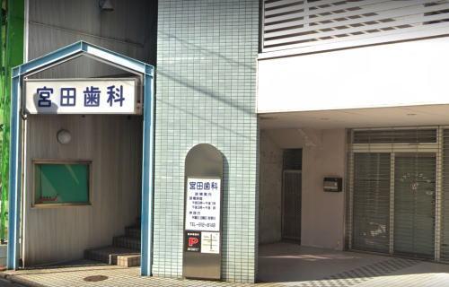 宮田歯科医院