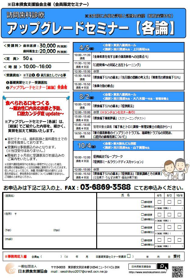 アップグレードセミナー【各論】