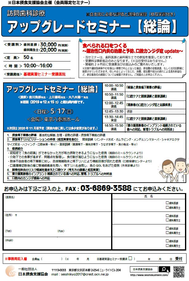 アップグレードセミナー【総論】