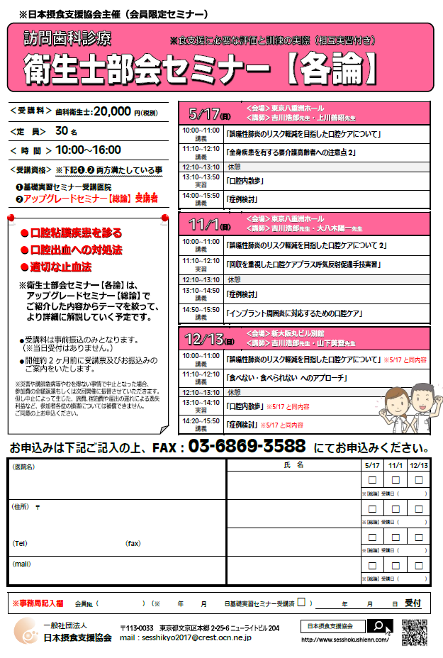衛生士部会セミナー【各論】