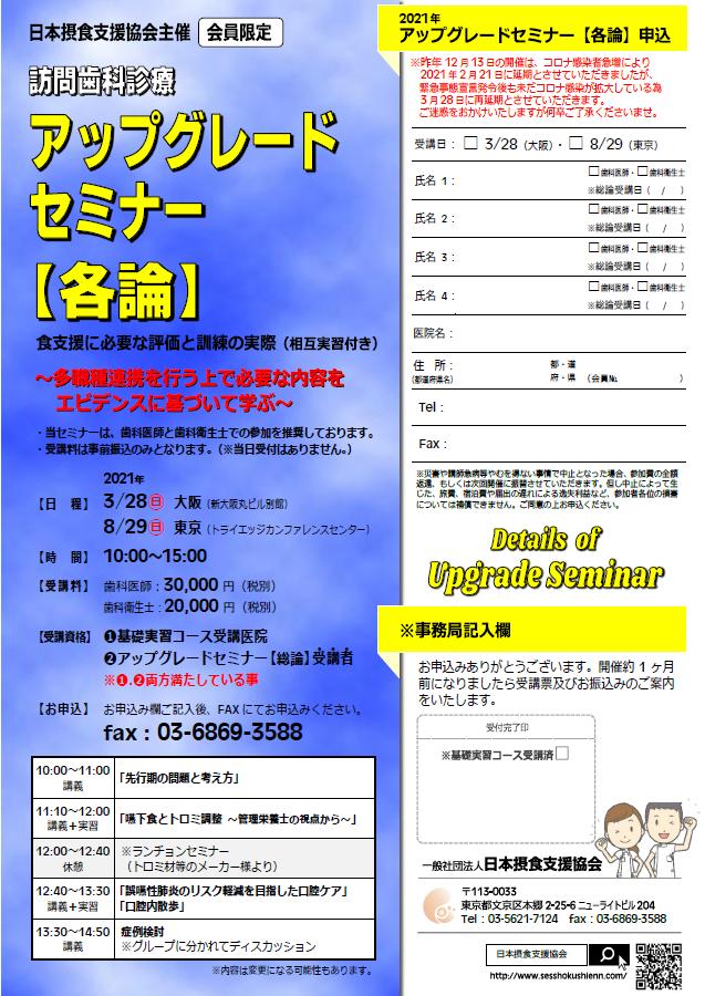 アップグレードセミナー【各論】2021