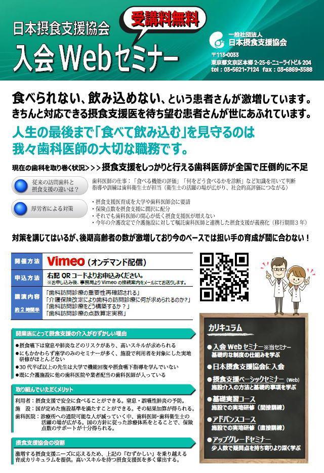 入会Webセミナー